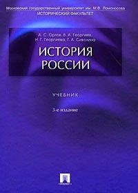 Учебник Истории России 7 Класс