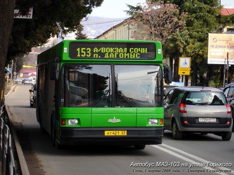 """""""МегаФон """" начинает реализацию проекта по обеспечению общественного транспорта Олимпийской столицы бесплатным..."""