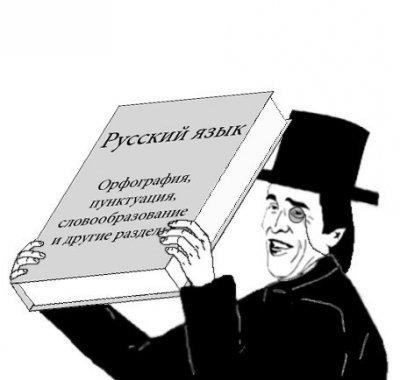 Русский словарь хочется взять и подарить