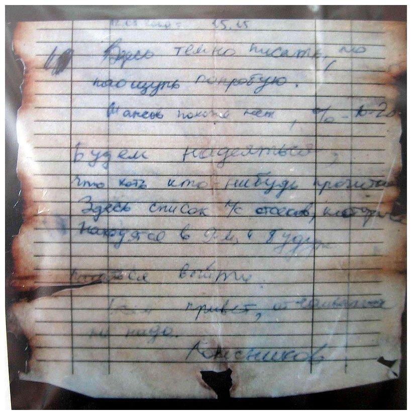 Ддт Капитан Колесников