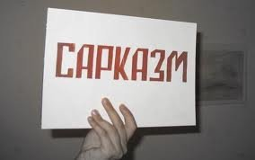 сарказм))