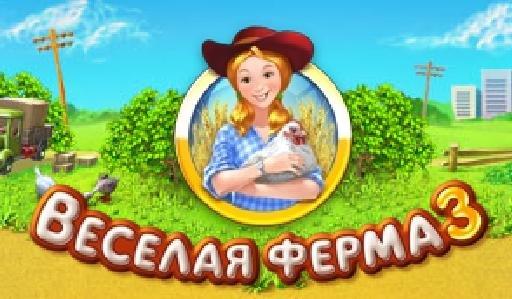 Ключ к игре Веселая ферма 3 - печем пиццу (Алавар/ Alawar) - Форум.