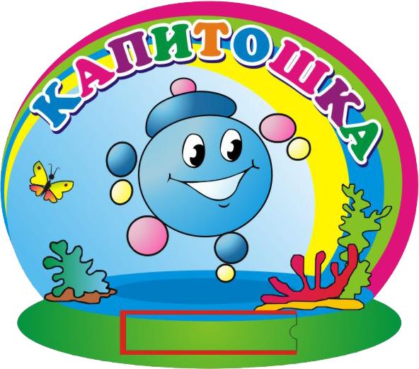 """Группа """"Капитошки"""""""