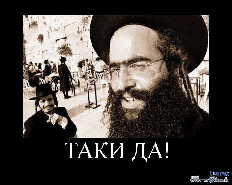 фото евреев сша