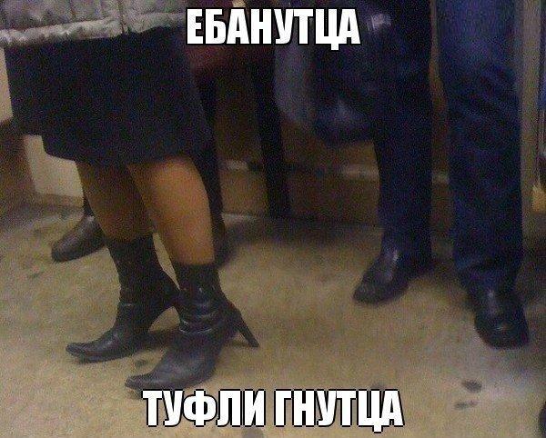 Туфли Гнутся