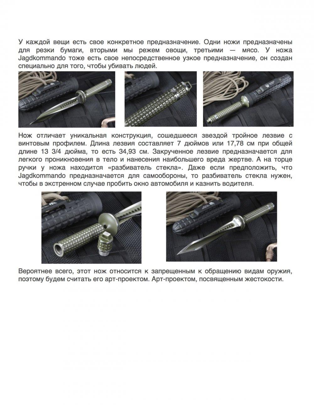 Нож Jagdkommando