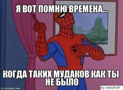 Спайдер-