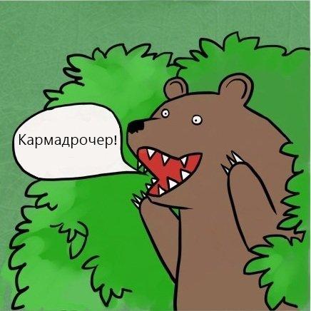 Шлюха фото медведь