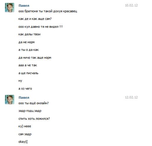 Как писать сообщения в вк самой себе - Раум Профи