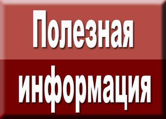 Кадастровая палата информирует об изменениях законодательства в сфере кадастрового учёта, на которые заявителям нужно обратить внимание