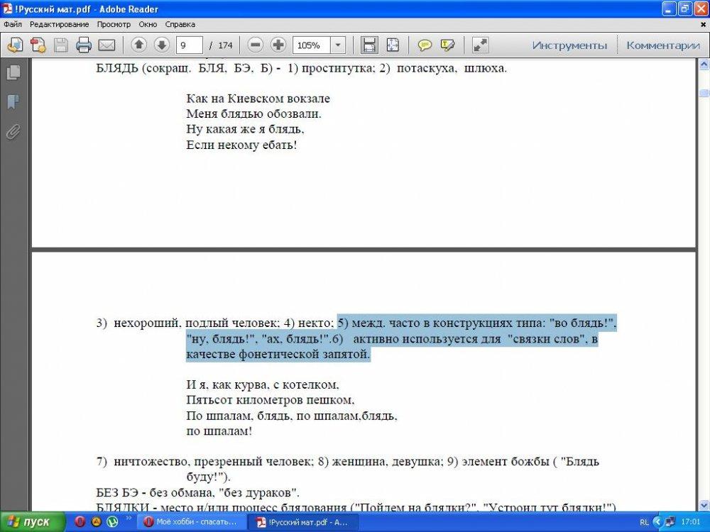Русский мат  Википедия
