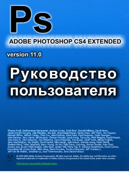 Инструкция Для Фотошопа На Русском Языке Скачать ...: http://gamesbestmobile13.weebly.com/blog/instruktsiia-dlia-fotoshopa-na-russkom-iazyke-skachat