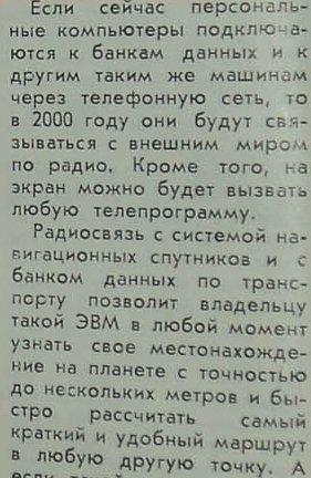 Журнал наука и жизнь 1988г
