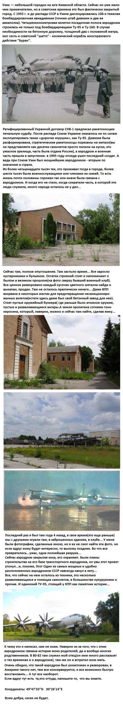 На Черниговщине восстановят военный аэродром - Цензор.НЕТ 3447
