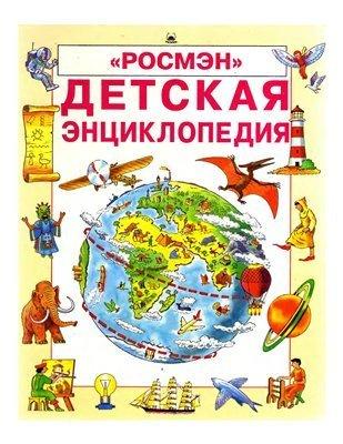 Энциклопедию Я Познаю Мир