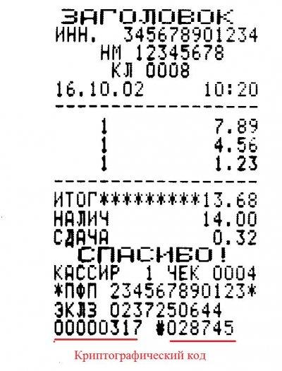 Скачать Kassy - Печать чеков v0.72 бесплатно.