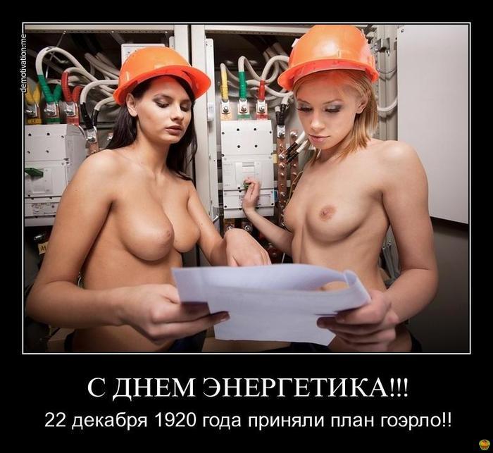 Порно фото с электриком