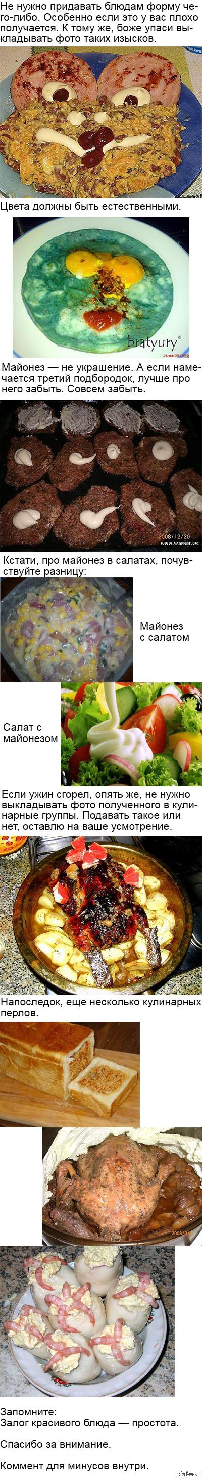 кулинария готовить