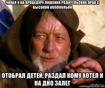 Плохой Парень Оби Ван Star Wars: pikabu.ru/story/plokhoy_paren_obi_van_917329