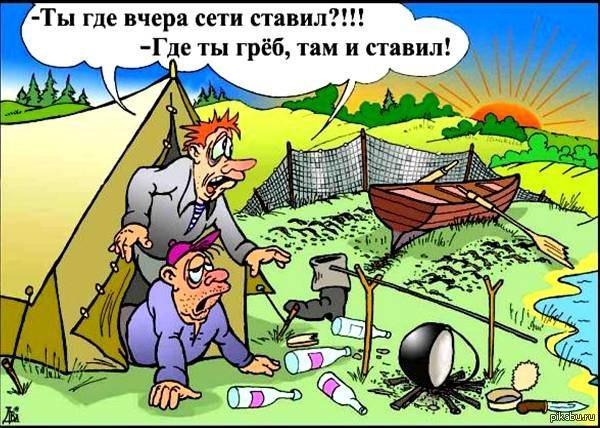 сценка шуточная ко дню рыбака