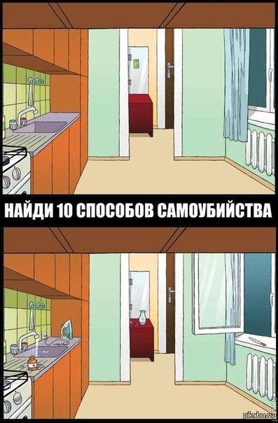 Как быстро покончить собой в домашних условиях