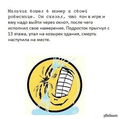 Прыжок веры не удался. http://lenta.ru/news/2013/01/04/boy/  Интересно,где респаун