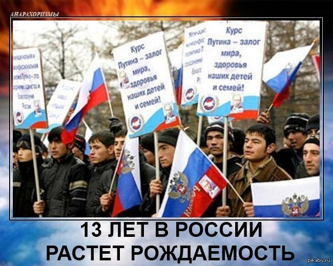 Чеченцы трахуют русских баб 1 фотография