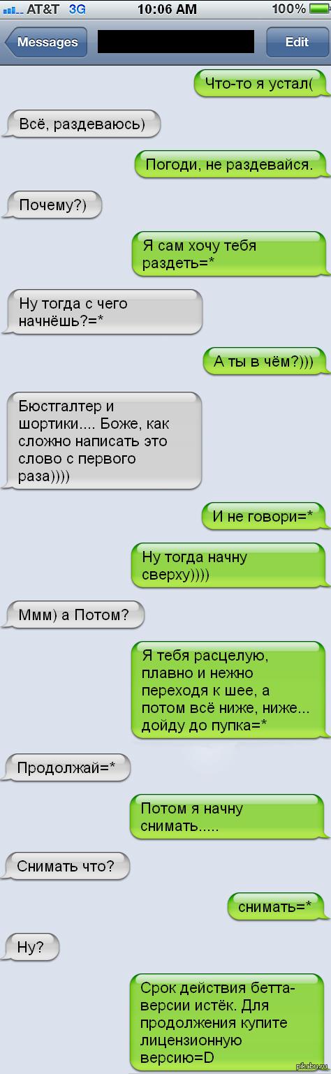 sms-intimnoe