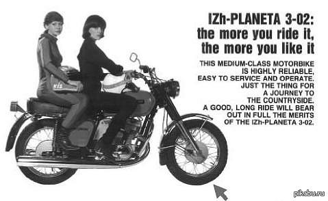Реклама мотоцикла иж планета 3