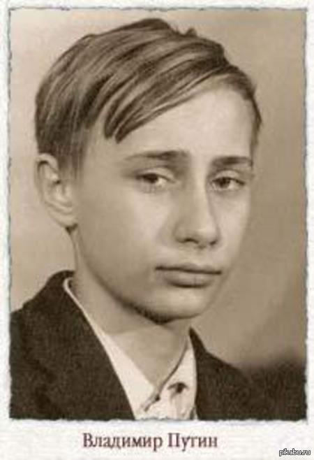 фото путина в детстве юности