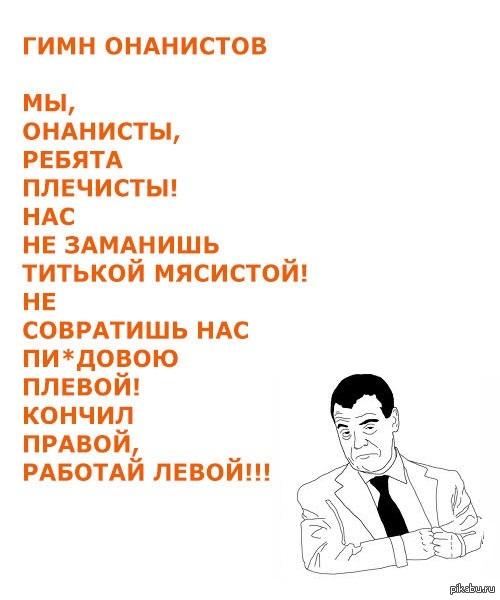 mi-onanisti