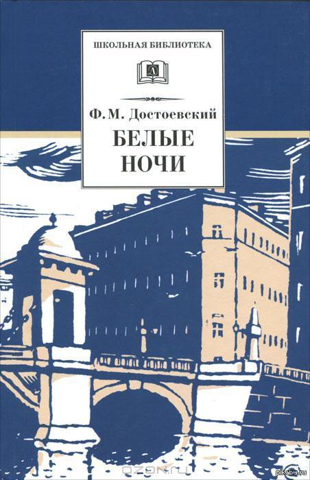 Образ петербурга в литера