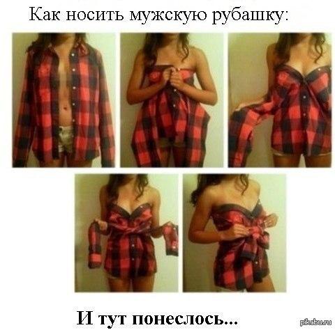 Фото как сделать из мужской рубашки