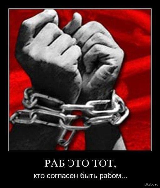 Финансово бытовое рабство 8 фотография