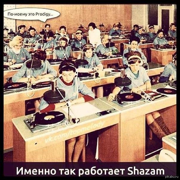 Shazam что это