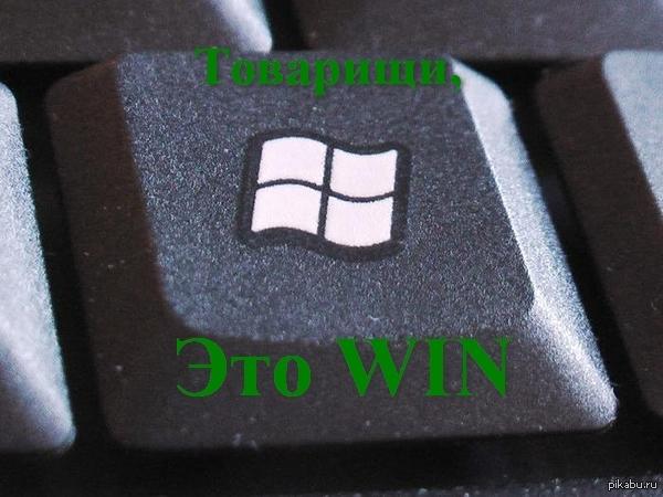 Эксперты рассказали о полезных функциях кнопки Win
