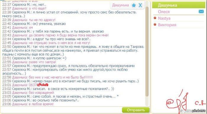 Чат тет-а-тет украина - d