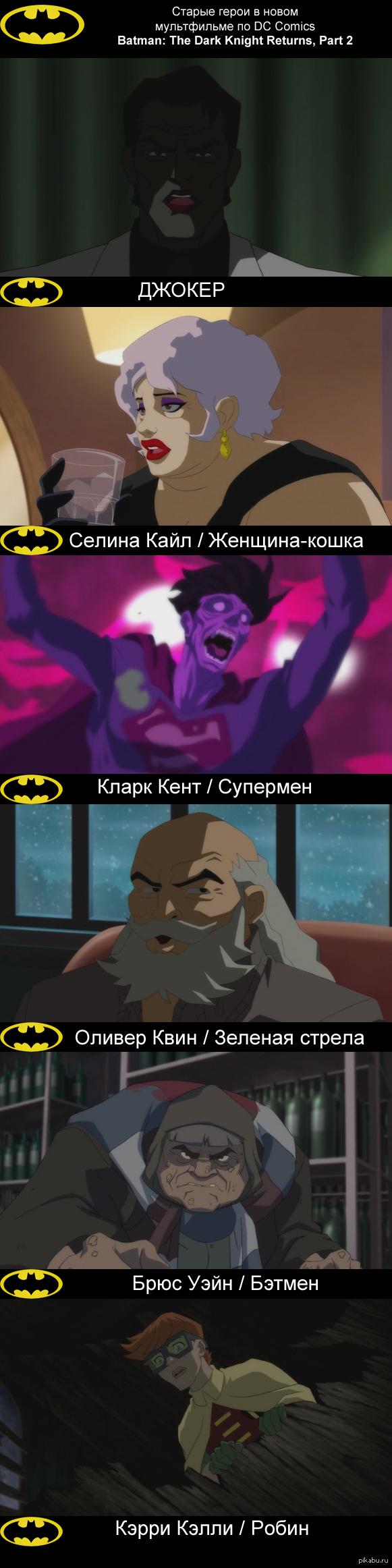 Мультфильм про бэтмена порвал мне