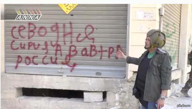 Сегодня Сирия, а завтра Россия Чеченские боевики, воюющие против сирийского народа, в составе повстанческой армии, оставляют повсеместно подобные надписи.