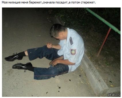 Картинки по запросу пьяные менты фото