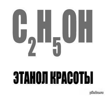 Этанол красоты)