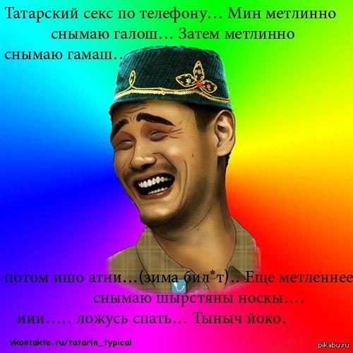 Секс фото татарских артистов 7 фотография
