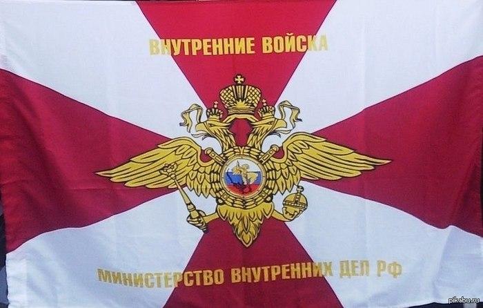 С праздником внутренних войск России
