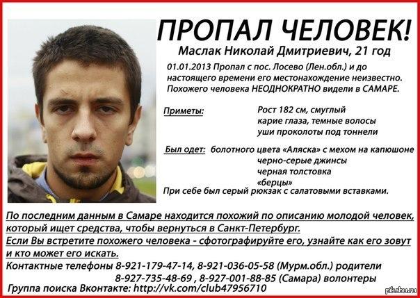 Как найти человека по фотографии ...: pictures11.ru/kak-najti-cheloveka-po-fotografii.html