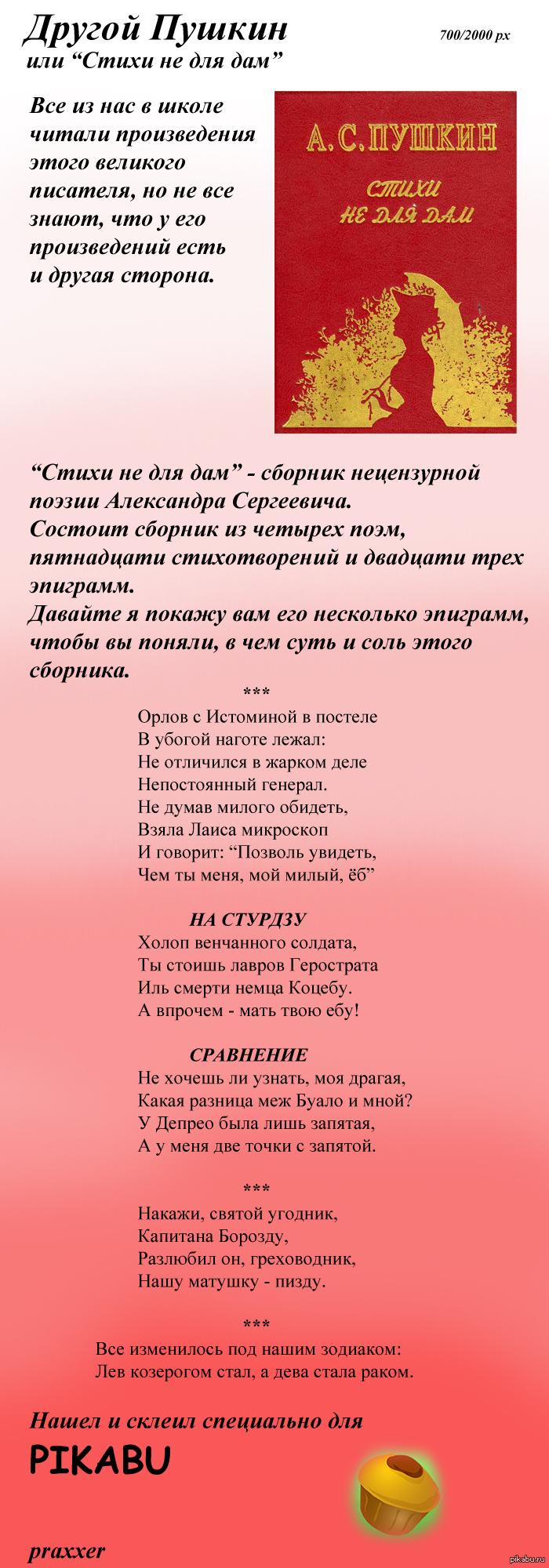 Пушкин о сексе 7 фотография