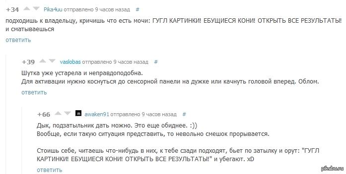 Комменты Про гуглоглаз