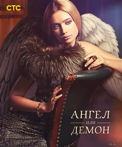 ангел смотреть: