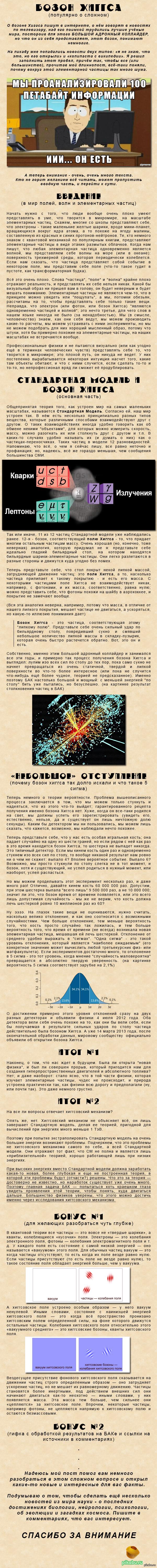 Всё, что вы хотели знать о бозоне Хиггса, но боялись спросить Осторожно: очень длиннопост, наукопост, физикопост, бозонопост и вообще очень очень много текста  бозон хиггса, наука, физика, БАК, длиннопост, моё