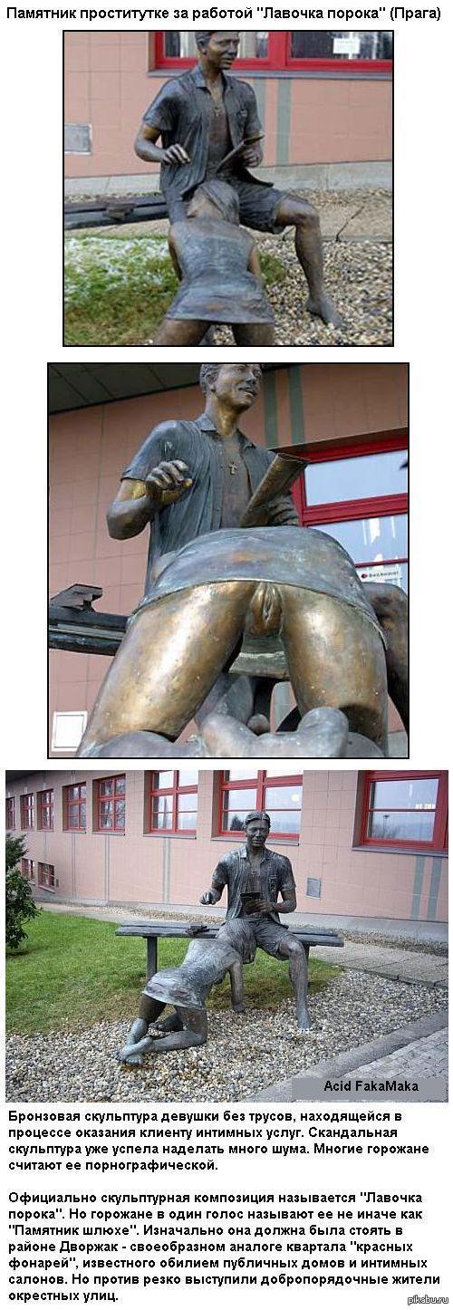 прага памятник проститутка