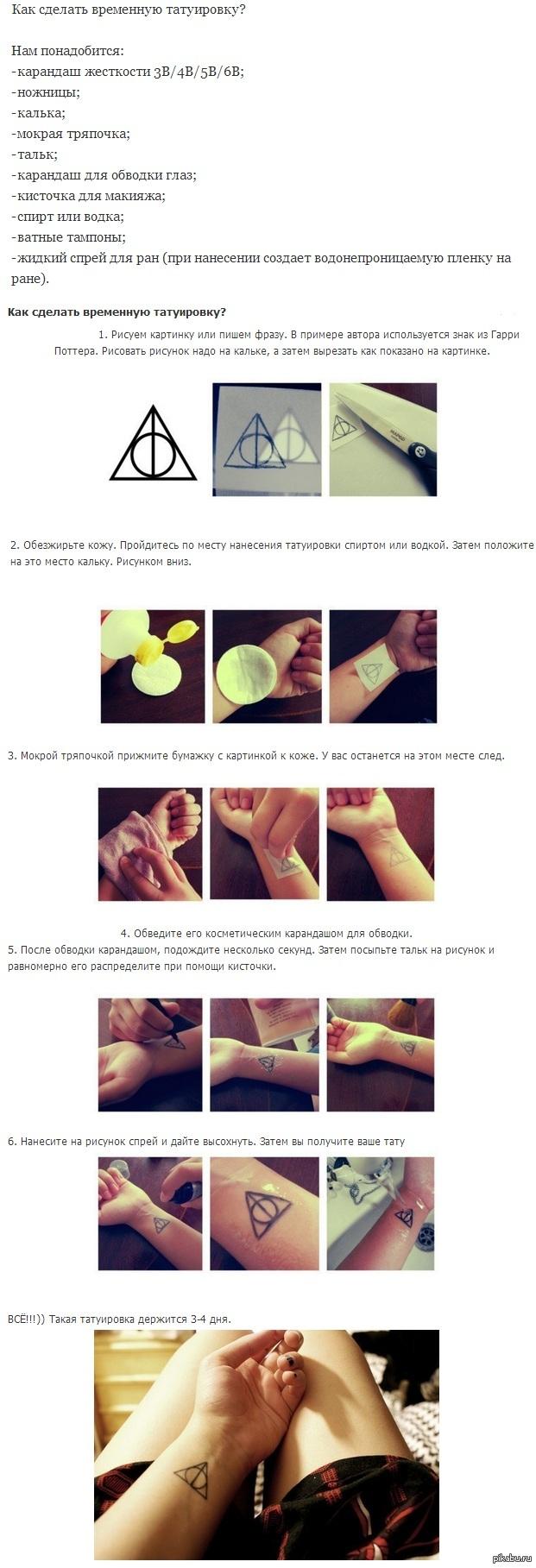 Сделать временную переводную татуировку в домашних условиях